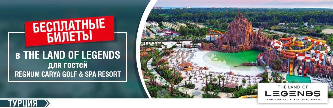 Бесплатные билеты в The Land of Legends для гостей REGNUM CARYA GOLF & SPA RESORT